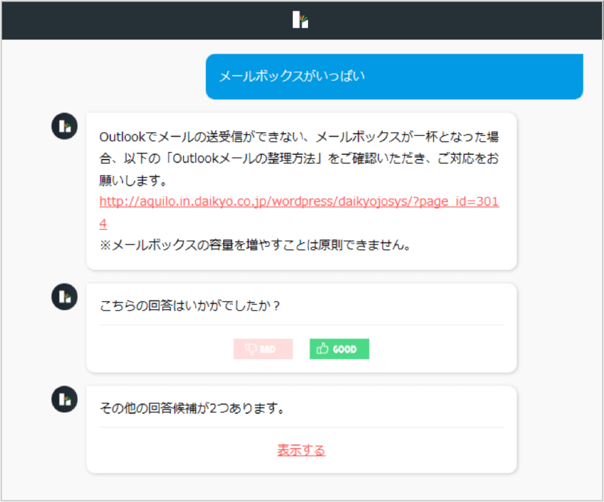 大京様提供のQA画面
