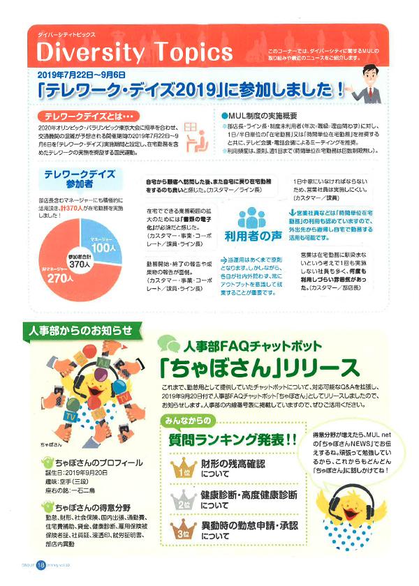 三菱UFリース様 社内広報誌
